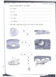 ideas of hindi worksheets for class 2 in letter austsecure com