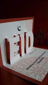 E Card Invite Best 25 Ramadan Cards Ideas On Pinterest Star Art Simple