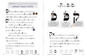 learn hebrew alphabet