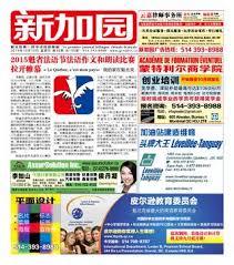 fran輟is bureau 新加园第195期by xinjiayuan issuu