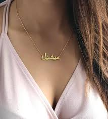 arabic name necklace arabic name necklacepersonalized arabic necklacearabic