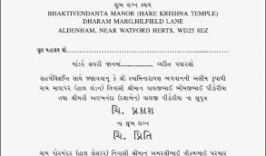 wedding quotes gujarati gujarati wedding card in wedding quotes for invitations in