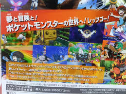 ultra sun and ultra moon team rocket s back what could