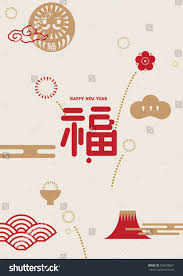 Chinese New Year Invitation Card Chinese New Year Design Element 2016 Stock Vector 320678891