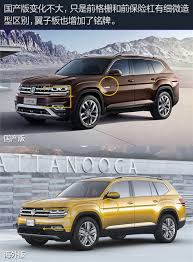 volkswagen china the volkswagen atlas will be called the teramont in china motory