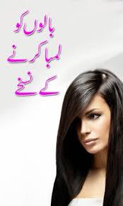 black hair care tips hair care tips in urdu apk download free health fitness app
