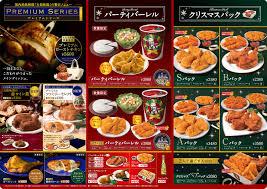 japanese kfc menu imgur