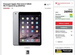 black friday ipad mini 3 black friday