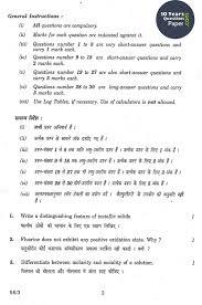 cbse 2010 chemistry set 3 class 12 board question paper 10