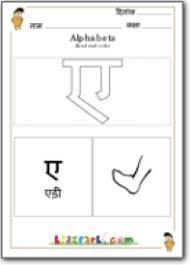 read and color worksheets kids worksheets learn hindi worksheets