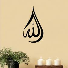 online shop water drop muslim word wall sticker islamic arabic