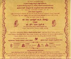 Marriage Invitation Card Wordings Thread Ceremony Invitation Card Matter In English Festival Tech Com