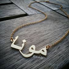 arabic nameplate necklace the 25 best arabic jewelry ideas on chain