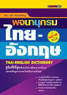 รับแปลงาน แปลเอกสารอังกฤษเป็นไทย ไทยเป็นอังกฤษ | g7translation.