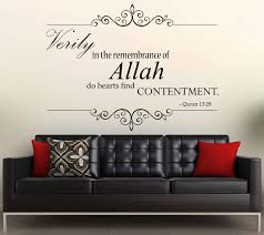 verily in the remembrance of allah islamic wall art exclusive verily