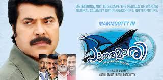 pathemari malayalam 2015 full movie download in mp4 hd