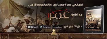 download film umar bin khattab youtube umar ibn khattab t v series amazing the final revelation