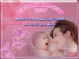 mother u0027s day greetings in tamil kavithaitamil com
