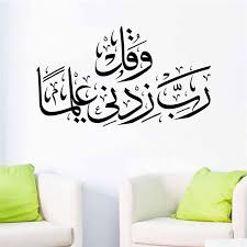 muslim decorations arabic calligraphy wall sticker islamic muslim room decorations