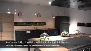 La Cornue Kitchen Designs by
