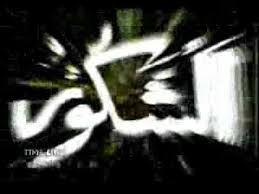download mp3 asmaul husna merdu asma ul husna 99 names of allah swt original version wmv youtube