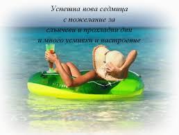 Картинки за добро утро, слънчев ден и приятна вечер - Page 2 Images?q=tbn:ANd9GcRZ9xBmJnjfQdYVqic9JYKovky6JCYrzGgFemh_IY7CYDCpLoo&t=1&usg=__MvVN5bN1-L2_b_5TP8HVMHpyzJQ=