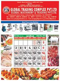 global trading complex pvt ltd product