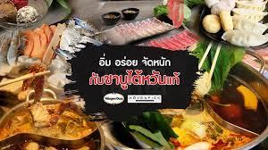 fu fu cuisine บร ษ ท ฟ ฟ ประเทศไทย จำก ด หน าท 1 เป ดร บพน กงานหลายอ ตรา