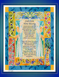 blessing for the home chanukah hanukkah gift home blessing house blessing