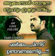 Wedding Quotes In Malayalam Malayalam Love Quotes Home Facebook