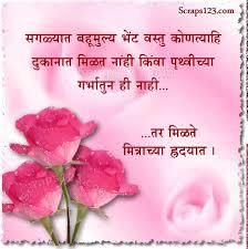 wedding quotes in marathi happy anniversary sms in marathi happy anniversary