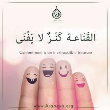 popular arabic sayings arabeya on topsy one