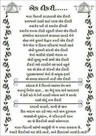 wedding quotes gujarati 42 best gujarati images on gujarati quotes thoughts