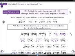 my siddur my siddur app screenshots with audio