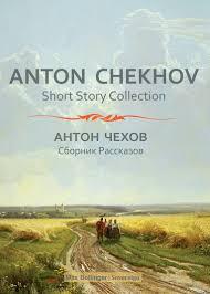 table in the wilderness anton chekhov short story collection 1 anton chekhov max bollinger