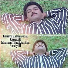 Fell Into Some Feelings Meme - vijay movies images with love quotes meme gethu cinema