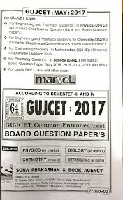 amazon in buy gujcet 2017 paper english medium book online at