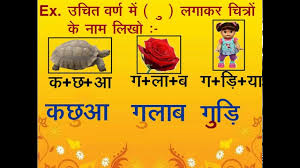 hindi chhote u ki matra exercises part 1 उ क म त र