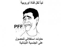 Lebanese Memes - lebanese memes blog baladi