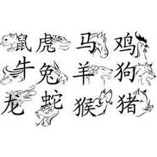 13 best chinese zodiac tatoos images on pinterest beautiful body