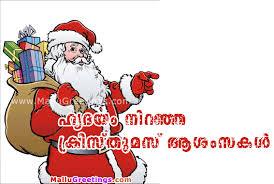 malayalam e cards malayalam orkut scraps