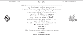 best mundan ceremony invitation cards hindi 83 on baby shower