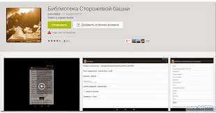 watchtower library for android watchtower library android на русском santo rosario catolico pdf