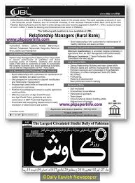 relationship managers jobs in united bank limited ubl pk paper