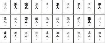 japanese word for ronin kanji designs