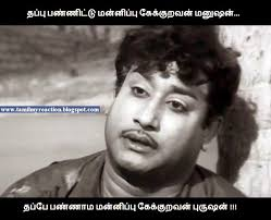 Funny Wife Memes - my reaction in tamil husband wife tamil funny line