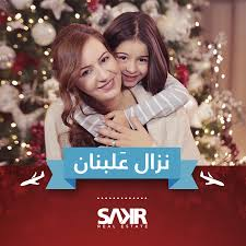 spend christmas in lebanon sakr real estate offers the perfect