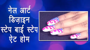 home design ideas in hindi nail art designs in hindi step by step at home khoobsurati