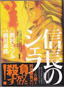 「[西村ミツル×梶川卓郎] 信長のシェフ 第01-18巻」の画像検索結果