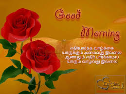quotes on good morning in bengali good morning images in